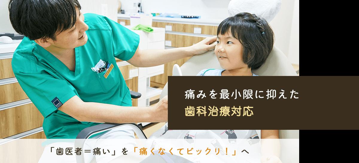 歯科無痛治療対応
